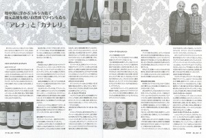 WANDS12月号 コルシカ記事