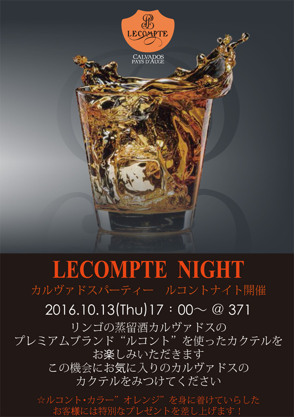 Lecompte Night Flyer - 2016