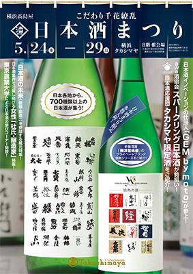 横浜高島屋 日本酒まつり