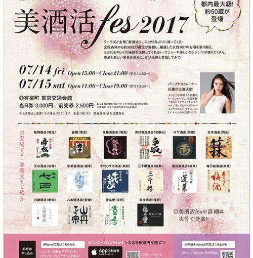 都内最大級の日本酒イベント「美酒活fes 2017」