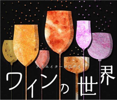 クリエイターが広げるワインの世界