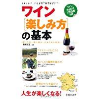 ワイン「楽しみ方」の基本