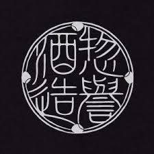 惣誉(そうほまれ)
