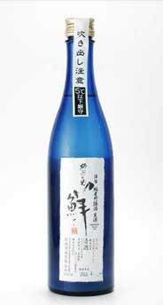 獅子の里 鮮 活性純米吟醸酒 生酒