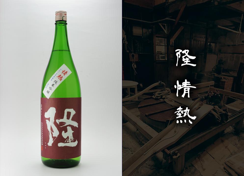 隆(りゅう)