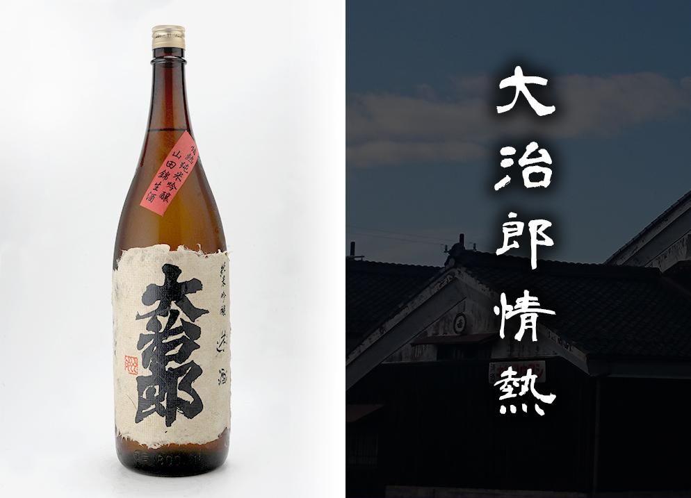 大治郎(だいじろう)