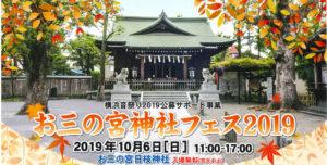 お三の宮神社フェス