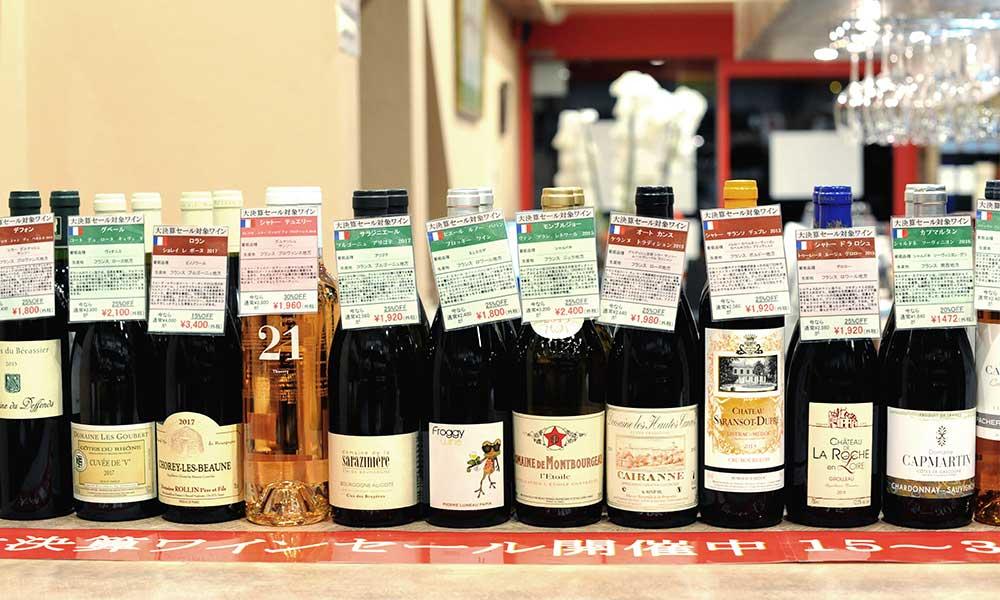 直輸入ワイン大決算セール開催