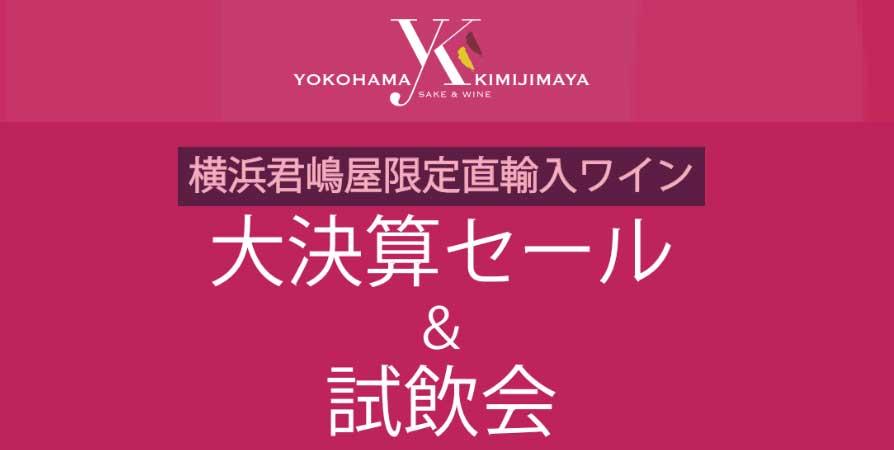 横浜君嶋屋直輸入ワイン試飲会開催!1/25、2/15