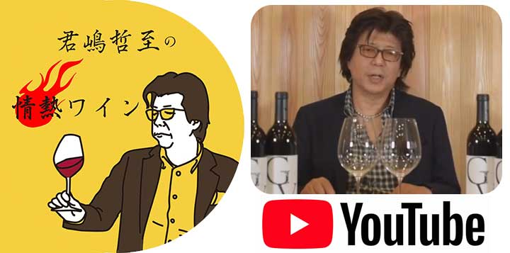 君嶋哲至の情熱ワイン