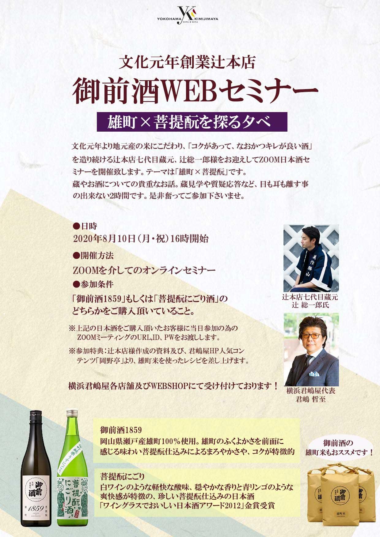 御前酒WEBセミナー02