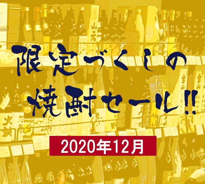 横浜君嶋屋本店 日本酒館 12/15(日) 祝日営業 年末焼酎特別セール開催!
