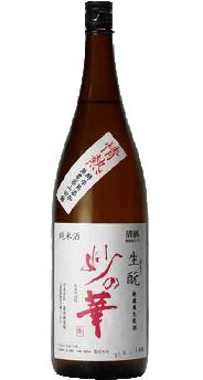 妙の華 希(のぞみ) 情熱 純米酒 きもと無ろ過 原酒
