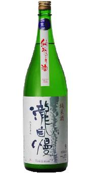 瀧自慢 しぼりたて純米生酒