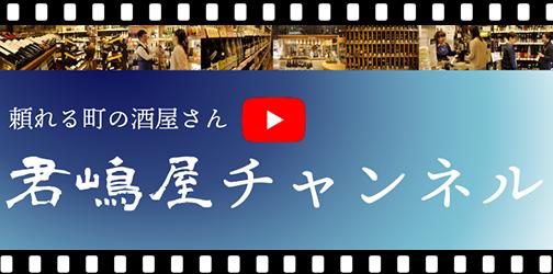 君嶋屋チャンネル